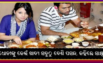 Dhoni's favorite dish his wife Sakshi's hand