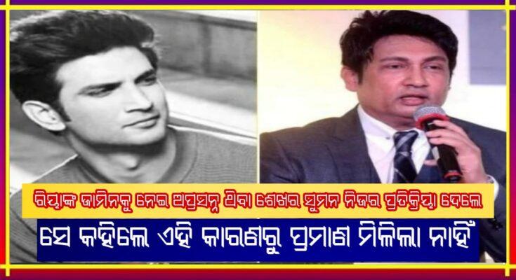 Sushant Case Shekhar Suman Unhappy Riya's bail said no evidence found due to this reason