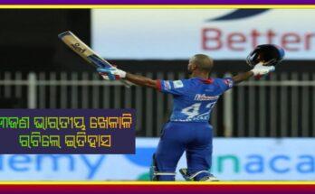 IPL 2020: three Indian players created history, dhawan, mayank, rahul, IPL 2020, Cricket, Nitidina