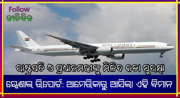 VVIP plane from US for President, Vice President and PM Modi know the specialty