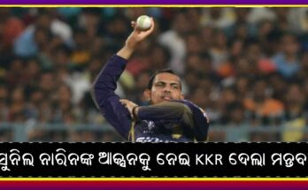 IPL 2020 Sunil Narine's bowling action complaint KKR expressed surprise