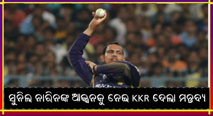 IPL 2020 Sunil Narine's bowling action complaint KKR expressed surprise