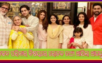 Secret of Bachchan family which is always hidden most
