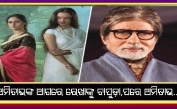 Amitabh Bachchan, Bollywood, Nitidina, Rekha, Jaya Bachchan