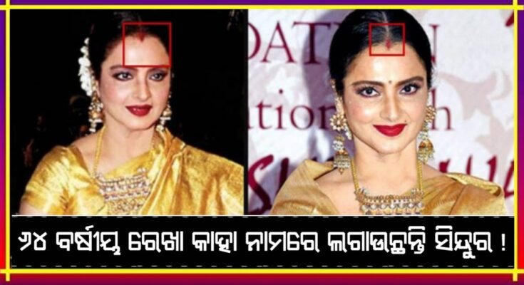 Whose name does 64-year-old Rekha use sindoor? The actress herself answered