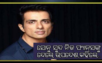 Sonu Sood, Bollywood, Real Hero, Nitidina, Message to fan, Twitter