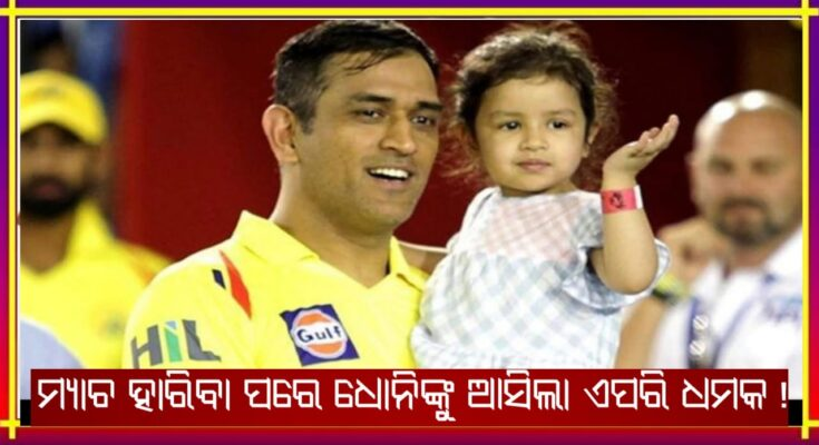 IPL 2020 MS Dhoni's daughter threatened with rape due to ipl failure, IPL 2020, MS Dhoni, Cricket, Nitidina