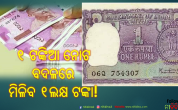 1 rupee note exchange 1 rupee note sell and become lakhyapati , 1 Rupee Note, 1 Rupee, Coin, Lakhyapati, Nitidina