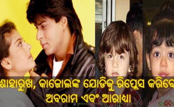 Shah Rukh Khan had said Abram and Aaradhya Bachchan can replace the pair of Mary and Kajol Amitabh Bachchan had such a reaction, Shah Rukh Khan, Amitabh Bachchan, Kajol, Bollywood, Nitidina