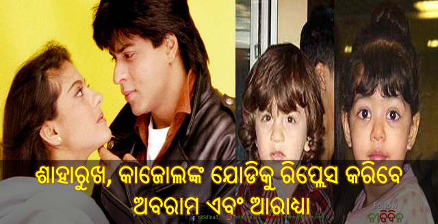 Shah Rukh Khan had said Abram and Aaradhya Bachchan can replace the pair of Mary and Kajol Amitabh Bachchan had such a reaction, Shah Rukh Khan, Amitabh Bachchan, Kajol, Bollywood, Nitidina