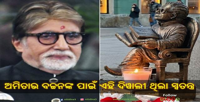 Why was this Diwali so special for Amitabh Bachchan? Learn why, Amitabh Bachchan, Bollywood, Nitidina
