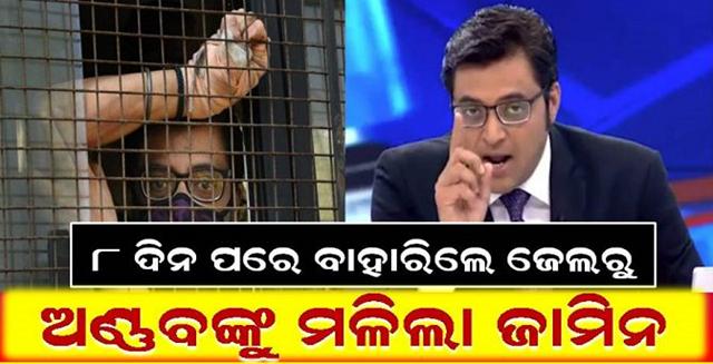 Arnab Goswami granted interim bail by Supreme Court, Arnab Goswami, SC, Nitidina