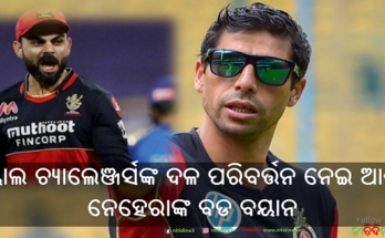 IPL 2020 Ashish Nehra's advice to Royal Challengers you can't change the entire team every season, Ashish Nehra, Virat Kohli, IPL 2020, RCB, Cricket, Nitidina