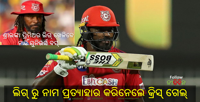 Chris Gayle withdraws name from Lanka Premier League due to this reason, Chris Gayle, Cricket, Nitidina