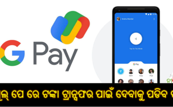 Google Pay will charge for send money to others now not free know what is the truth