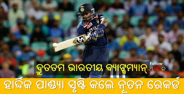 AUS vs IND: Hardik Pandya becomes fastest Indian batsman to 1000 ODI runs