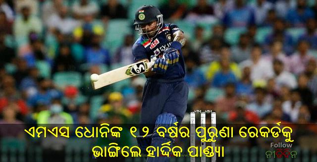 Ind vs Aus Hardik Pandya played the biggest innings of ODI career broke MS Dhoni's 12 year old record