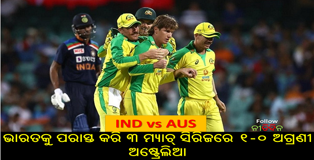 India vs Australia Australia Beat India By 66 Runs Take 1-0 Lead In 3-Match Series Smith Man of the Match