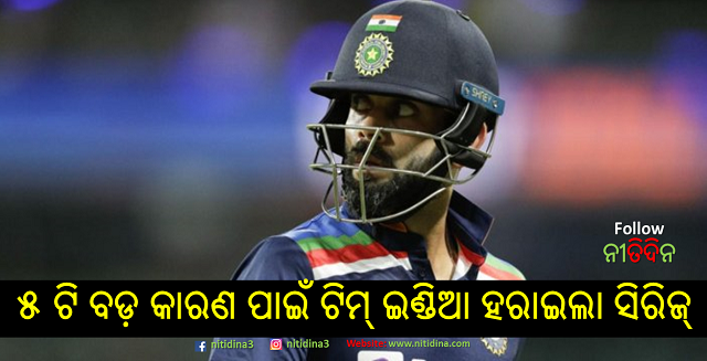IND VS AUS India lost second ODI as well know 5 big reasons for losing the series