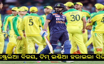 Ind vs Aus Australia won the second ODI by defeating India by 51 runs Team India lost the series