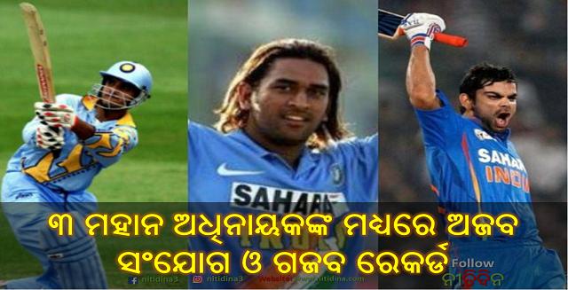Virat Kohli, Sourav Ganguly and MS Dhoni 3 captains wonderful combination and records, Virat Kohli, Sourav Ganguly, MS Dhoni, Indian Cricket, Nitidina