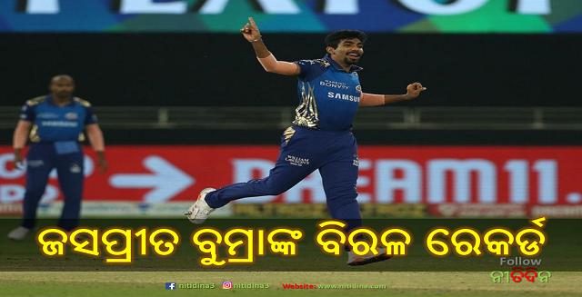 IPL 2020: MI in final for the sixth time, Jasprit Bumrah became the hero & create many records, Jasprit Bumrah, Mumbai Indians, IPL 2020, Nitidina