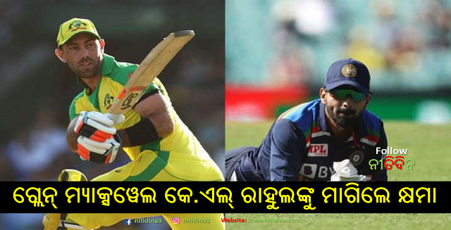 IND vs AUS: Glenn Maxwell apologizes to KL Rahul during his batting know the reason