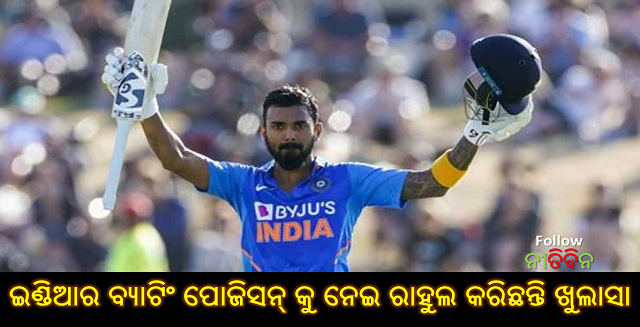 India vs Australia KL Rahul Opens up About Batting Position in Team India for Upcoming Series