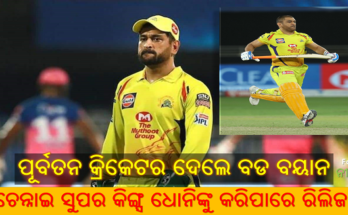 IPL 2020 Aakash Chopra ex-Indian cricketer wants Chennai Super Kings to release MS Dhoni, MS Dhoni, IPL 2020, IPL 2021, Chennai Super Kings, Aakash Chopra, Cricket, Nitidina
