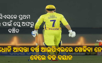 Big News CSK missed out on playoffs for the first time MS Dhoni said whether he will play in IPL next year, MS Dhoni, Nitidina, IPL 2020, Cricket