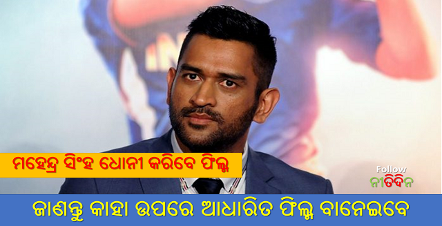 Mahendra Singh Dhoni to produce web series wife Sakshi Dhoni dishes out details