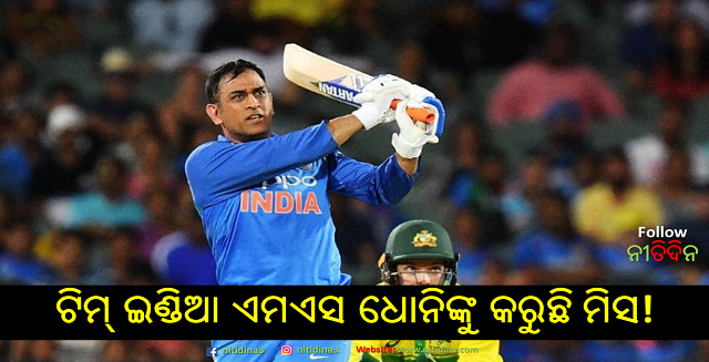 india vs australia team india missing dhoni badly while chase in sydney odi says michael holding