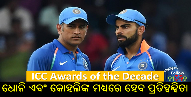 ICC Awards of the Decade Nominated for MS Dhoni 2 Award and Virat Kohli for all these, MS Dhoni & Virat Kohli, ICC Awards of the Decade, ICC, Indian Cricket, Nitidina