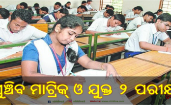Matric and plus 2 exam may be extended said education minister samir das, Matric Exam Odisha, Exam, +2 Exam, HSC, CHSC, Odisha, Nitidina