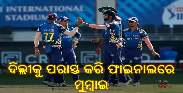 IPL 2020 Mumbai Indians reaching IPL final for sixth time Jasprit Bumrah became the hero of victory, Mumbai Indians, Jasprit Bumrah, Rohit Sharma, IPL 2020, Nitidina