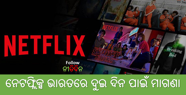 Netflix Free offer Company announcement Netflix free for two days in India, Nitidina