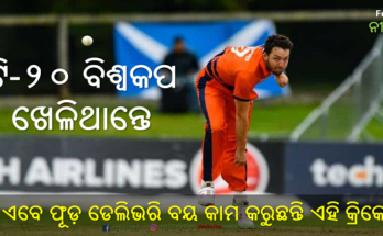 Delivering Uber Eats to get through winter months Netherlands cricketer laments T20 World Cup postponement due to Covid-19, Paul van Meekeren, Cricket, T-20 World Cup, Nitidina