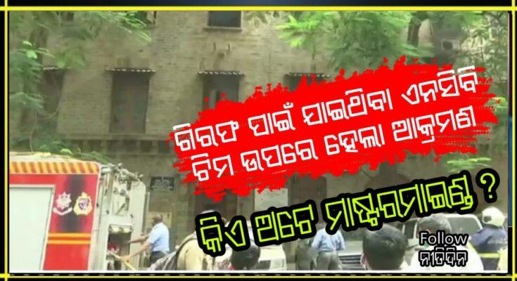 Sushant Singh Rajput Case NCB team attacked when go to catch drug peddler