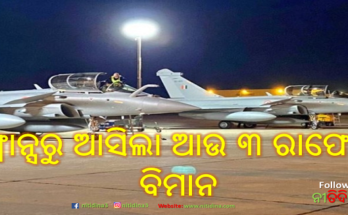 Increased strength of Air Force second consignment of Rafale aircraft reached India, Rafale aircraft, Indian Air Force, India, Nitidina