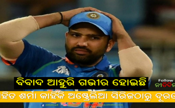 Rohit Sharma in Australia series deepens controversy why is it away from this series sourav ganguly Virat Kohli