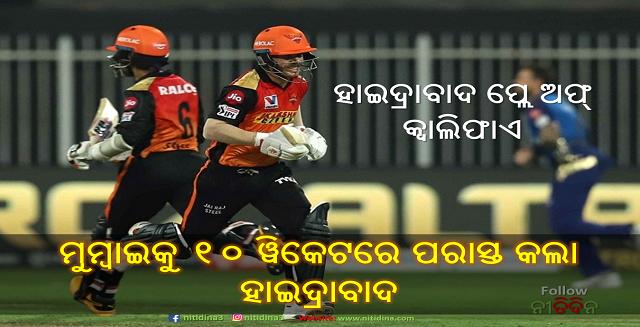 IPL 2020 SRH vs MI Hyderabad qualified for playoffs by defeating Mumbai Warner-Saha wins hero, SRH vs MI, IPL 2020, Sunrisers Hyderabad, Mumbai Indians, Nitidina