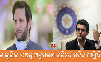 Shahid Afridi can walk on the path of Sourav Ganguly in future says this big thing, Shahid Afridi, Sourav Ganguly, Cricket, Indian Cricket, Nitidina