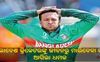 Bangladesh star all-rounder Shakib Al Hasan Gets death threats Over Attending Hindu Ceremony, Shakib Al Hasan, Cricket, Bangladesh, Kolkata, Nitidina