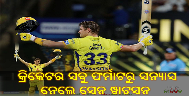 IPL 2020 Chennai all-rounder Shane Watson announced retirement from all forms of cricket, Shane Watson, CSK, IPL 2020, Cricket, Nitidina