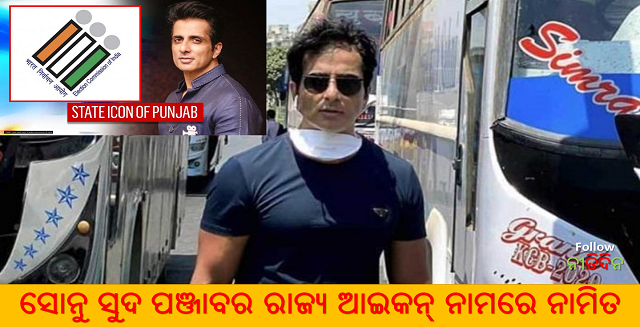 Sonu Sood named State Icon Of Punjab by Election Commission India, Sonu Sood, Bollywood, State Icon Of Punjab, Nitidina