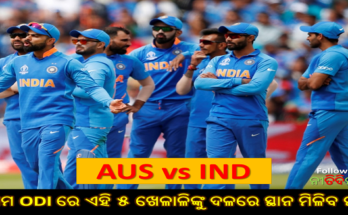 IND VS AUS Virat Kohli will not give these 5 players a place in the team in the first ODI it will be playing 11