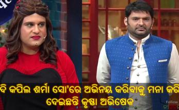 Krishna Abhishek refuses to perform on The Kapil Sharma Show Mama Govinda becomes the reason, Kapil Sharma Show, Kapil Sharma, Nitidina
