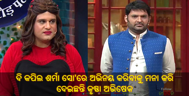 Krishna Abhishek refuses to perform on The Kapil Sharma Show Mama Govinda becomes the reason, Kapil Sharma Show, Kapil Sharma, Nitidina