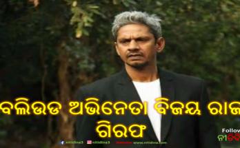 Bollywood actor Vijay Raj arrested co-actress accused of molestation, Vijay Raj, Bollywood, Nitidina