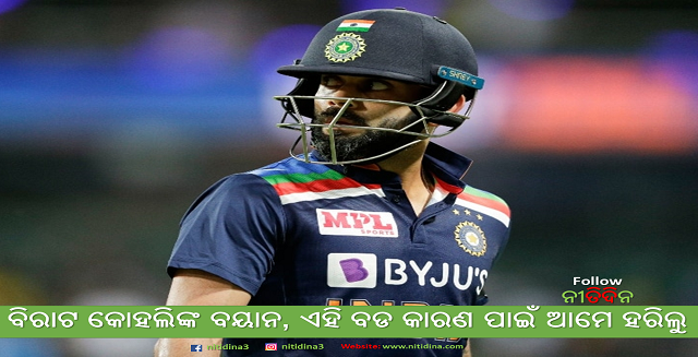 Ind vs Aus After losing the ODI series Virat Kohli said We got a one-sided defeat bowling was not effective